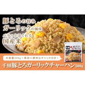 【千房公式】千房豚とろガーリックチャーハン500g (冷凍食品)|chibo-netshop