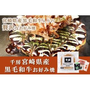 【千房公式】宮崎県産黒毛和牛お好み焼(冷凍食品)|chibo-netshop