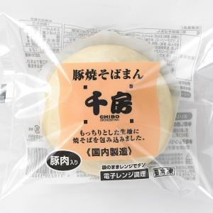 【千房公式】豚焼そばまん 120g(冷凍食品)|chibo-netshop