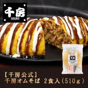 【千房公式】千房オムそば2食入(510g)|chibo-netshop