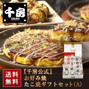 【千房公式】お好み焼・たこ焼ギフトセット (A)(冷凍食品)|chibo-netshop