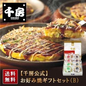 【千房公式】お好み焼ギフトセット (B)(冷凍食品)|chibo-netshop