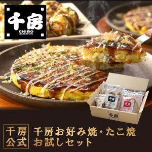 【千房公式】千房お好み焼・たこ焼お試しセット(冷凍食品)|chibo-netshop