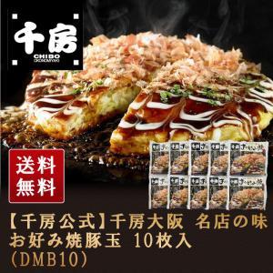 【千房公式】千房大阪名店の味お好み焼豚玉10枚入(DMB10)(冷凍食品) chibo-netshop