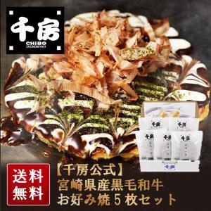 【千房公式】宮崎県産黒毛和牛お好み焼5枚セット(HM50)(冷凍食品)|chibo-netshop