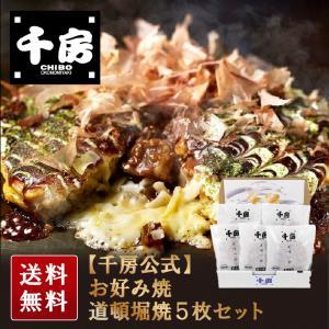【千房公式】お好み焼道頓堀焼5枚セット(HD50)(冷凍食品)|chibo-netshop