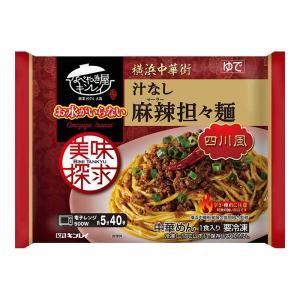 キンレイ 汁なし麻辣担々麺(冷凍食品)