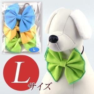犬用アクセサリー/リボン大・3個パック(3色)クリックポスト対応商品 レザーひも製 ハンドメイド chic-alors