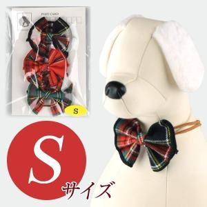 犬用アクセサリー/リボン小・3個パック(タータンチェック・赤・紺・緑)クリックポスト対応商品 レザーひも製 ハンドメイド|chic-alors