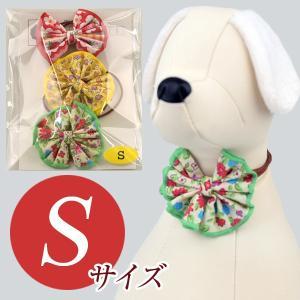 犬用アクセサリー/リボン小・3個パック花柄(・赤・青・黄色)クリックポスト対応商品 レザーひも製 ハンドメイド|chic-alors
