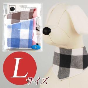 犬用アクセサリー/バンダナ大・5枚パック(チェック柄5色パック)クリックポスト対応商品 布製ハンドメイド|chic-alors