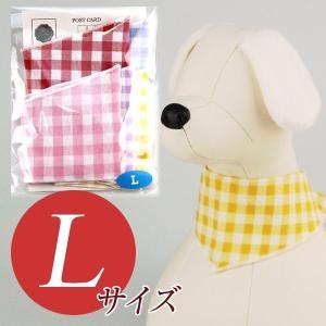 犬用アクセサリー/バンダナ大・5枚パック(小さめチェック柄5色パック)クリックポスト対応商品 布製ハンドメイド|chic-alors