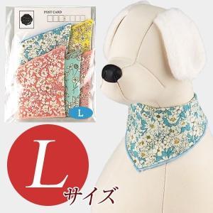 犬用アクセサリー/バンダナ大・5枚パック(花柄5色パック)クリックポスト対応商品 布製・ハンドミシン|chic-alors