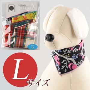 犬用アクセサリー/バンダナ大・オータムアソート(5色パック)クリックポスト対応商品|chic-alors