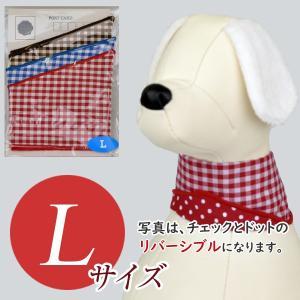 犬用アクセサリー/バンダナ大(ドット/ギンガムチェックリバーシブル/レッド・ブルー・ブラウン)クリックポスト対応商品 布製ハンドメイド|chic-alors