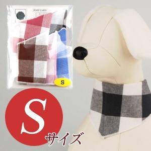 犬用アクセサリー/バンダナ小・5枚パック(チェック柄5色パック)クリックポスト対応商品 布製ハンドメイド|chic-alors