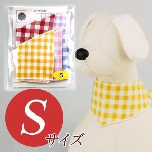 犬用アクセサリー/バンダナ小・5枚パック(小さめチェック柄5色パック)クリックポスト対応商品 布製ハンドメイド|chic-alors