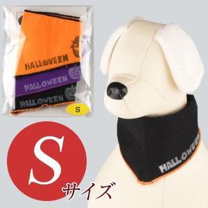犬用アクセサリー/バンダナ小・ハロウィン3枚パック(3色パック)クリックポスト対応商品 布製ハンドメイド|chic-alors