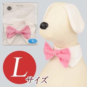 犬用アクセサリー/ボウタイ大(ドット柄 ピンク)クリックポスト対応商品 布製ハンドメイド|chic-alors