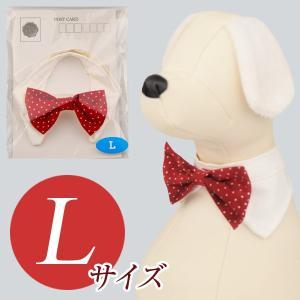 犬用アクセサリー/ボウタイ大(ドット柄 レッド)クリックポスト対応商品 布製ハンドメイド|chic-alors