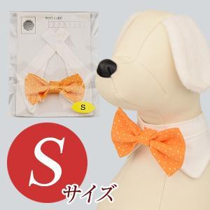 犬用アクセサリー/ボウタイ小(ドット柄 オレンジ)クリックポスト対応商品 布製ハンドメイド|chic-alors