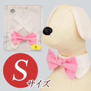 犬用アクセサリー/ボウタイ小(ドット柄 ピンク)クリックポスト対応商品 布製ハンドメイド|chic-alors