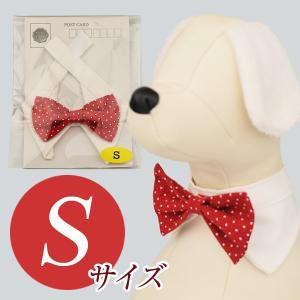 犬用アクセサリー/ボウタイ小(ドット柄 レッド)クリックポスト対応商品 布製ハンドメイド|chic-alors