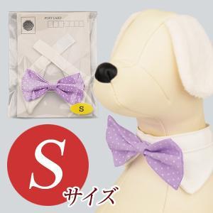 犬用アクセサリー/ボウタイ小(ドット柄 バイオレット)クリックポスト対応商品 布製ハンドメイド|chic-alors