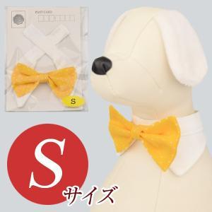 犬用アクセサリー/ボウタイ小(ドット柄 イエロー)クリックポスト対応商品 布製ハンドメイド|chic-alors