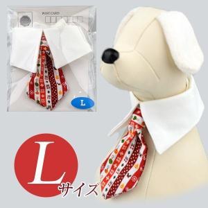 犬用アクセサリー/ネクタイ大(クリスマス柄)赤色クリックポスト対応商品 布製ハンドメイド|chic-alors