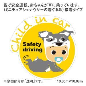 大切な赤ちゃんが車に乗っています ミニチュアシュナウザーの着ぐるみ chic-alors