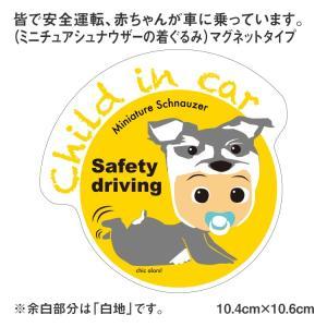 大切な赤ちゃんが車に乗っています ミニチュアシュナウザーの着ぐるみ(マグネットタイプ) chic-alors