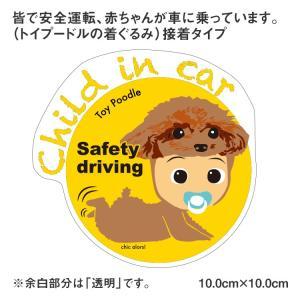大切な赤ちゃんが車に乗っています トイプードルの着ぐるみ chic-alors
