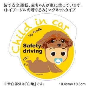 大切な赤ちゃんが車に乗っています トイプードルの着ぐるみ(マグネットタイプ) chic-alors