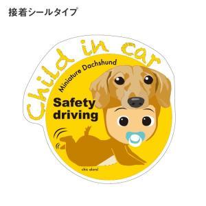 大切な赤ちゃんが車に乗っています ミニチュアダックスの着ぐるみ chic-alors
