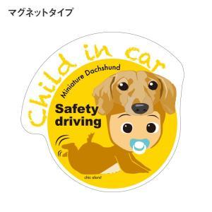 大切な赤ちゃんが車に乗っています ミニチュアダックスの着ぐるみ(マグネットタイプ) chic-alors
