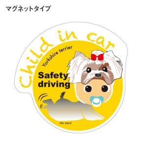 大切な赤ちゃんが車に乗っています ヨークシャーテリアの着ぐるみ(マグネットタイプ) chic-alors