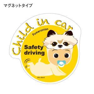 大切な赤ちゃんが車に乗っています ポメラニアンの着ぐるみ(マグネットタイプ) chic-alors