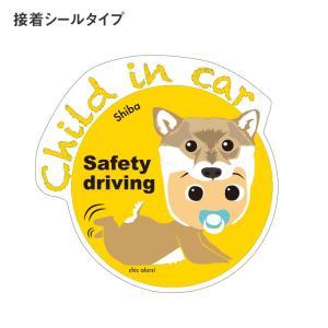 大切な赤ちゃんが車に乗っています 柴犬の着ぐるみ chic-alors