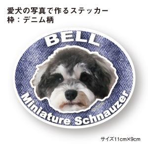 受注生産 愛犬の写真と名前が入れらるオーダーステッカー デニム柄 5枚組 chic-alors