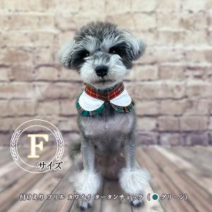 犬用 付けえり フリル カワイイ タータンチェック ハンドメイド フリーサイズ クリックポスト対応|chic-alors