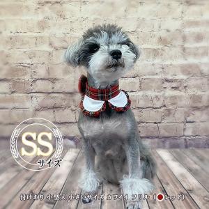犬用 付けえり 小型犬 小さいサイズ カワイイ フリル ハンドメイド クリックポスト対応品|chic-alors