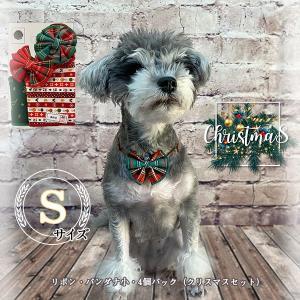 犬用アクセサリー/リボン・バンダナ小・4個パック(クリスマスセット)クリックポスト対応商品 レザーひも製 布製ハンドメイド|chic-alors