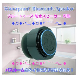 Bluetooth 防水スピーカー Waterproof Bluetooth Speaker  CHI-BTSPF012|chic