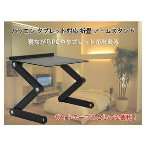 パソコン タブレット対応 折畳 アームスタンド 好きな角度を調節可能 ソファー ベッド PCスタンド 寝ながら ステンレス製 折りたたみ CHI-OMAX200|chic