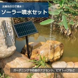 ソーラーパネル付き 噴水 池ポンプ 最大噴水高度 70cm 省エネ 太陽光発電 ソーラー発電 5W ガーデン 水棲生物 飼育に 電気代ゼロ円 CHI-SP002-B ポイント2倍♪|chic