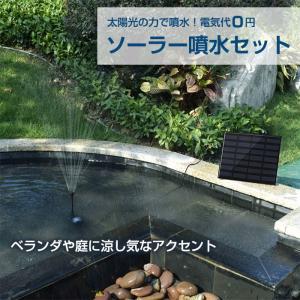 ソーラーパネル付き 池ポンプ 噴水 省エネ 太陽光充電 ガー...