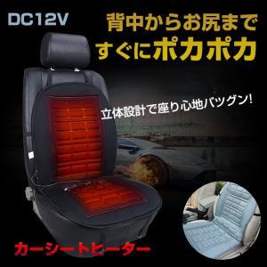 ドライブの必需品 12V車用 ホットシートヒーター シガータイプ シングルサイズ すぐ温まる 電動シート 暖房 ヒーター内蔵 防寒 暖房 旅行 トラベル HOT-OSR|chic