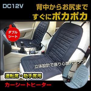 ドライブの必需品 12V車用ホットシートヒーター シガータイプ 運転席と助手席用 ダブルセット すぐ温まる 電動シート 暖房 ヒーター内蔵 防寒 暖房 HOT-OSR-W|chic