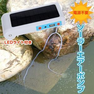 ソーラーパネル付き エアーポンプ 空気ポンプ 酸素 太陽光充電 1W 池、水槽用 スマホ 充電 LED 釣り フィッシング ◇CHI-H509 ポイント2倍♪|chic